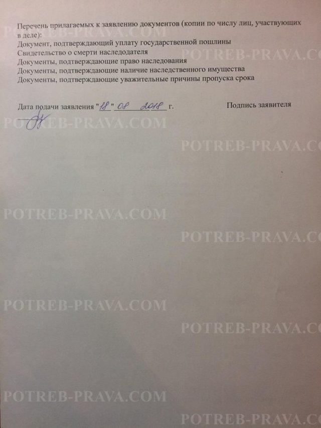 Как заполнить бланк и образец искового заявления в суд о признании наследником
