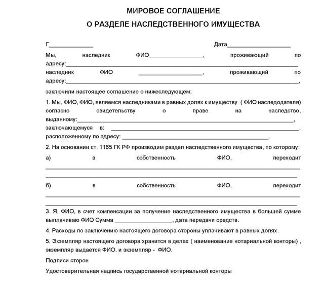 Соглашение о разделе наследственного имущества между основными наследниками