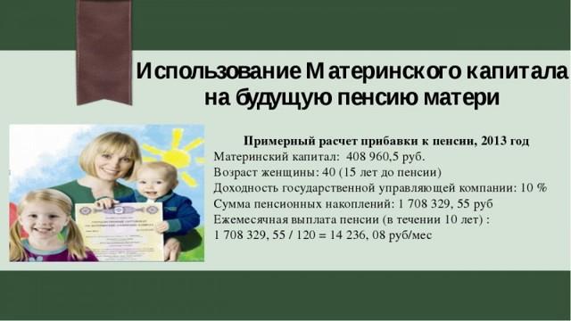 Материнский капитал на пенсию мамы в 2021 году