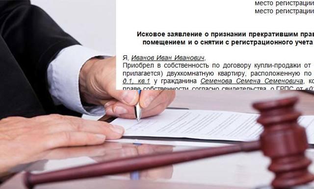 Выписка из квартиры через суд: в каких случаях можно выписать человека по решению суда