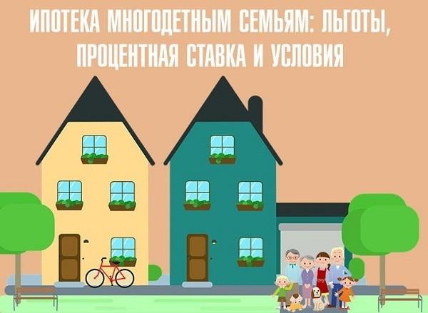 Ипотека многодетным семьям в 2021 году: документы