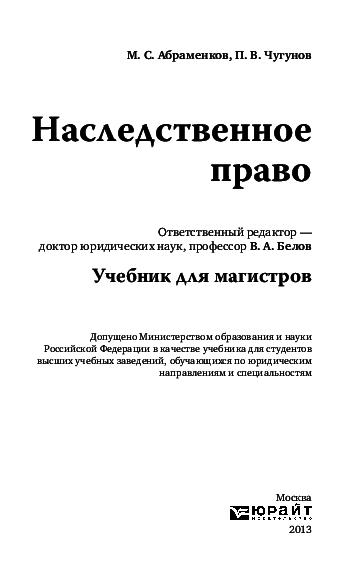 Постановление пленума по делам о наследовании и судебной практике