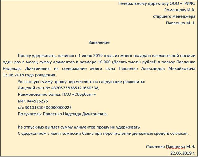 Исполнительный лист по алиментам в 2021 году: выплата, назначение и порядок удержания