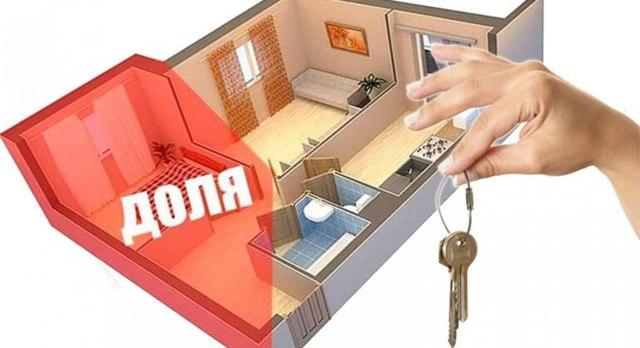 Долевая собственность на дом в 2021 году - как продать и оформить