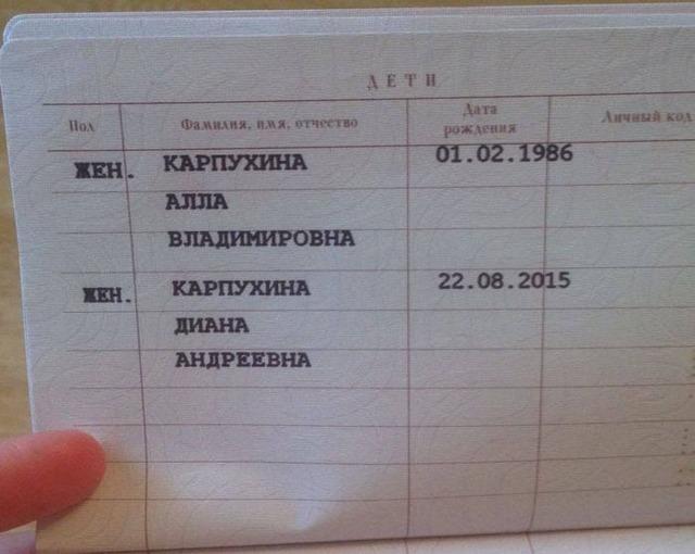 Штамп о рождении ребенка: кто вносит запись о детях в паспорт