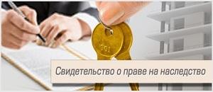 Наследование по закону в Российской Федерации