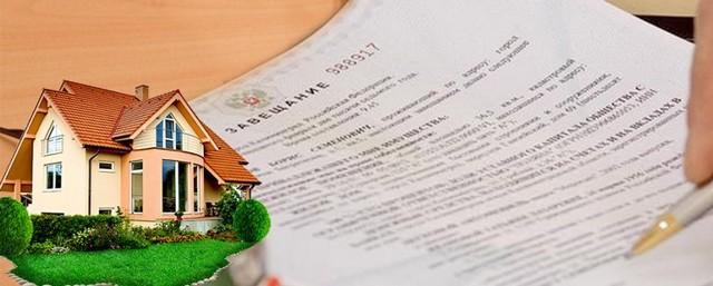 Как правильно оформить завещание на имущество
