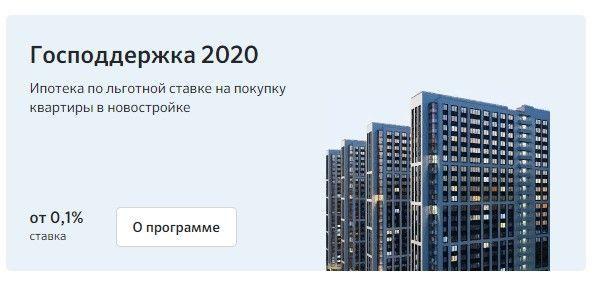 Условия ипотеки плюс под маткапитал в Сбербанке в 2021 году