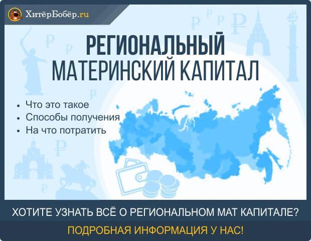 Обналичить региональный материнский капитал в 2021 году