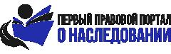 Как осуществляется принятие наследства в России