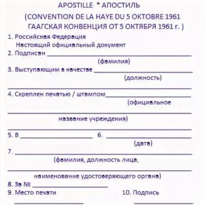 Апостиль на документы - что это такое и процедура получения