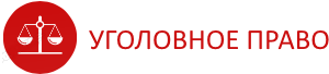 Фиктивный брак - наказание в России 2021 : стаття УК РФ