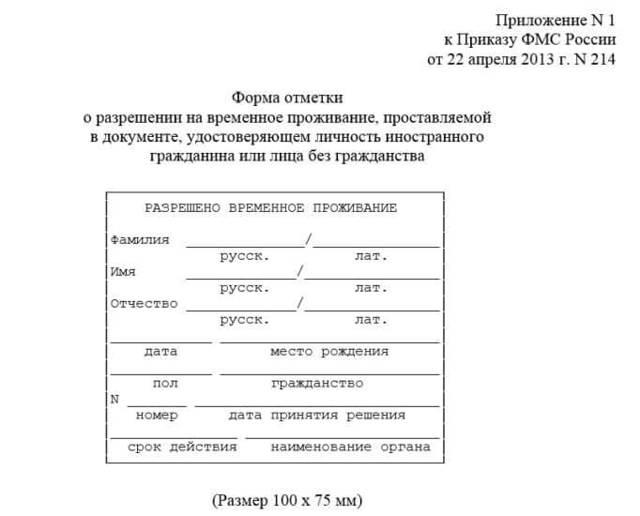 Как иностранному гражданину оформить РВП по браку в РФ