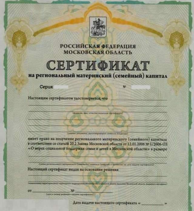 Материнский региональный капитал в Санкт-Петербурге в 2021 году