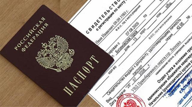 Можно ли зарегистрировать брак без прописки в другом городе