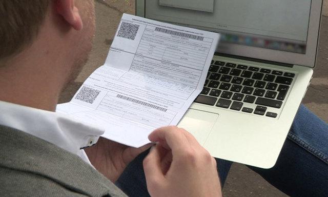 Квитанция об уплате пошлины при оформлении собственности в Россреестре