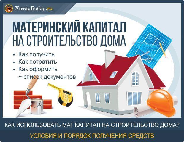 Кредит под маткапитал на строительство дома в 2021 году