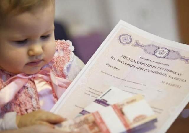 Как использовать материнский капитал после 3 лет в 2021 году