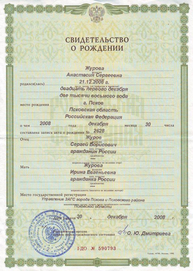 Регистрация ребенка в ЗАГСе 2021 год: сроки, документы, процедура