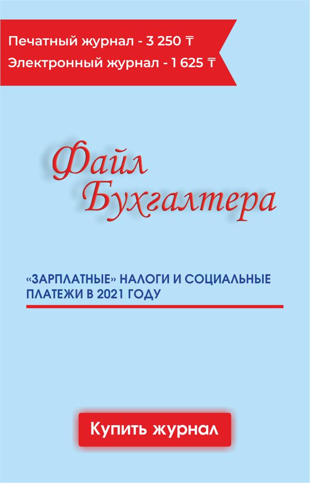 Алименты в Казахстане с безработного в 2021 году: расчет и консультация