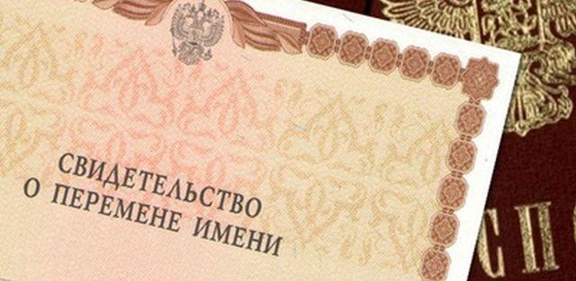 Как поменять имя и фамилию в паспорте 2021 : документы, процедура