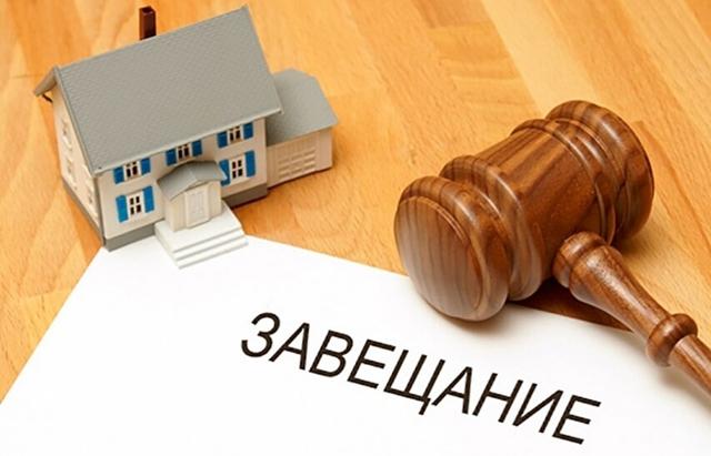 Завещание с условием в Российской Федерации
