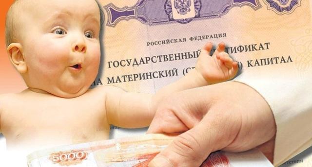 Возврат материнского капитала в 2021 году: как вернуть из ипотеки или при расторжении договора