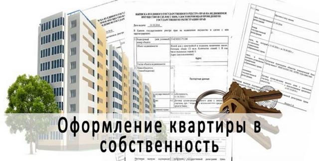 Вступление в наследство на квартиру в 2021 : способы оформления